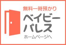 仙台初 会員制一時預かり&レンタルスペース Mama Palace